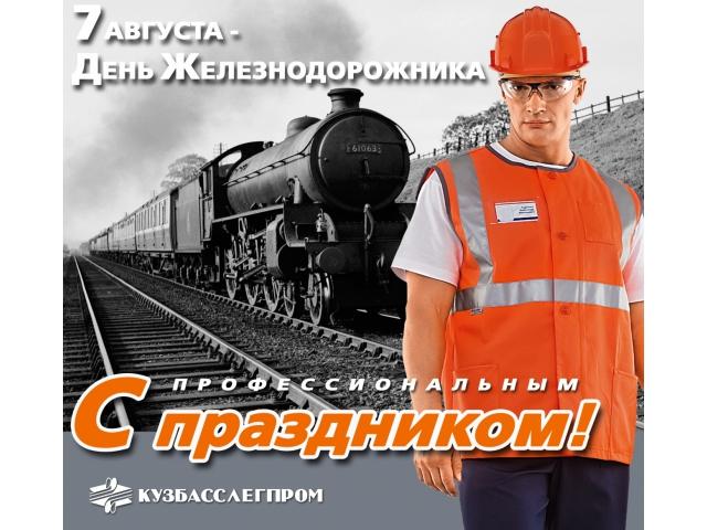 Поздравления с днем железнодорожника машинист 220
