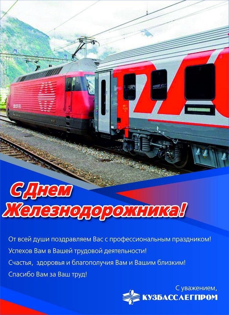 Поздравления с профессиональным праздником день железнодорожников 658