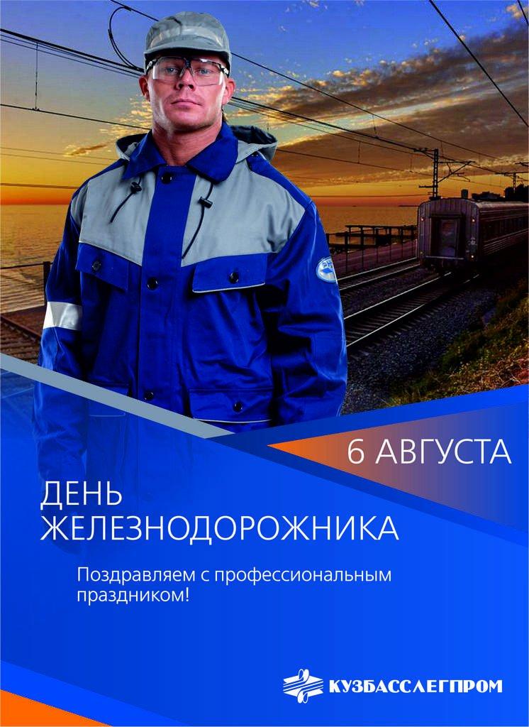Поздравления с профессиональным праздником день железнодорожников 579