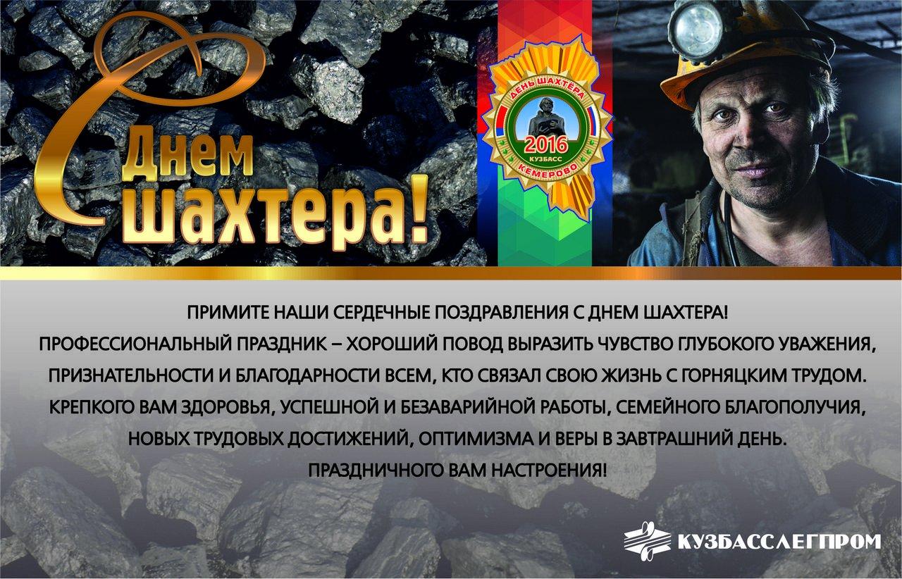 картинки с днем шахтера официальные